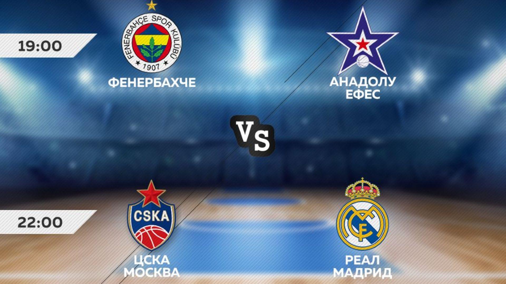 Баскетболната Евролига излъчва своя шампион по MAX Sport 2