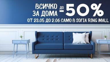 Красив дом на половин цена – до 50% намаления на стоки за дома в sofia ring mall!