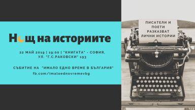 """За първи път """"Нощ на историите"""" в София"""