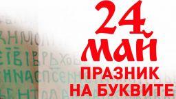 """""""Празникът на буквите"""" открива новата Лятна сцена НДК"""