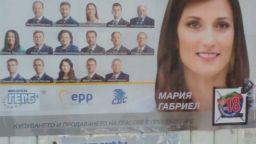 ГЕРБ: БСП лепят стикер с техния номер върху нашите плакати в Габрово