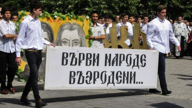 БСП категорично против промяната на наименованието на 24 май