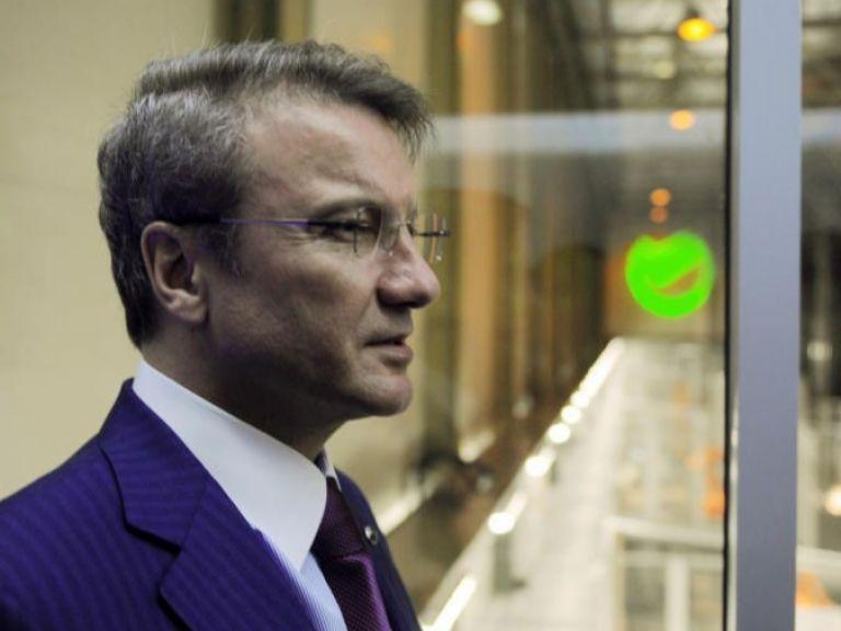 Акционерите на Сбербанк преизбраха Герман Греф за президент на банката