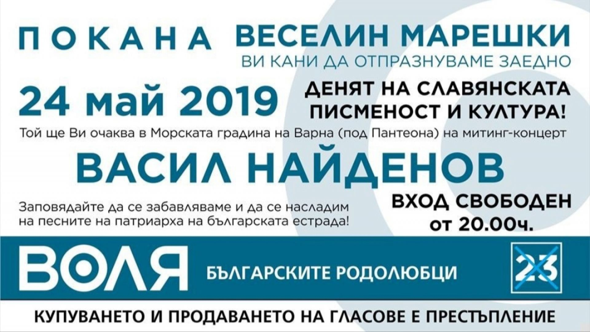Лидерът на ВОЛЯ Веселин Марешки избра родния си град Варна