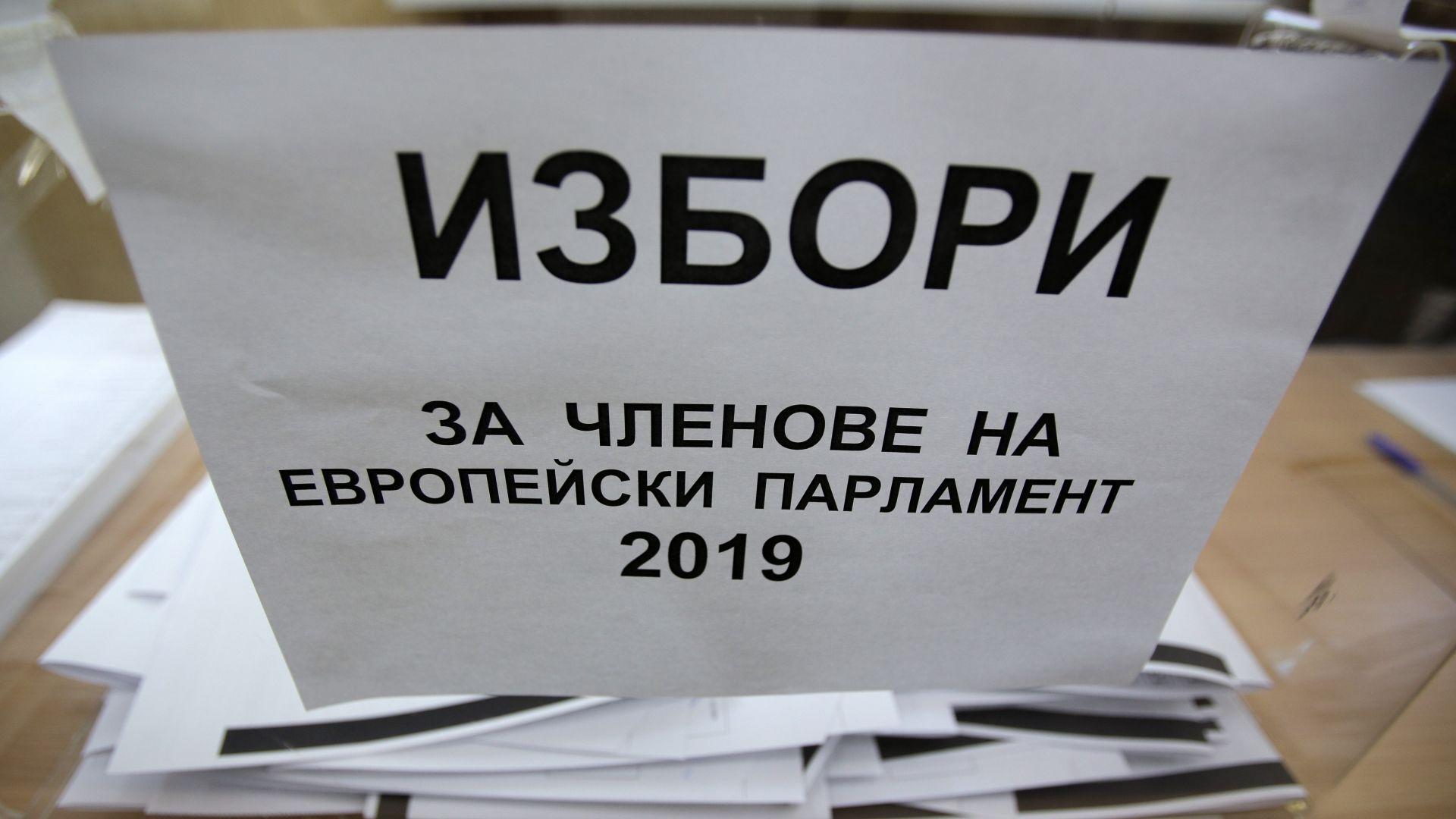 ВМРО е пета на евровота във Варна