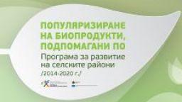Празник на българското биоземеделие в столицата