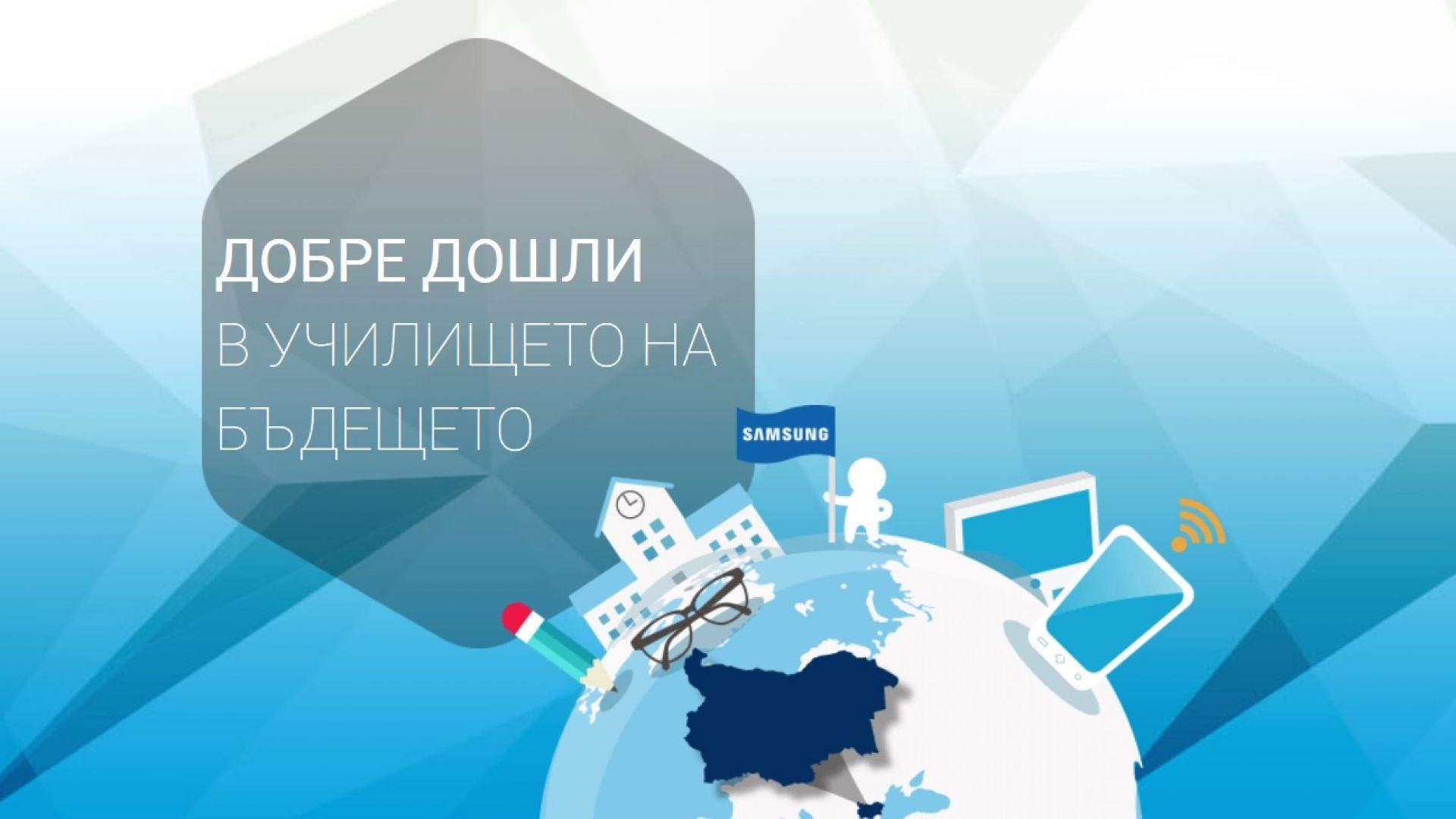 Добавената реалност влиза в българските училища