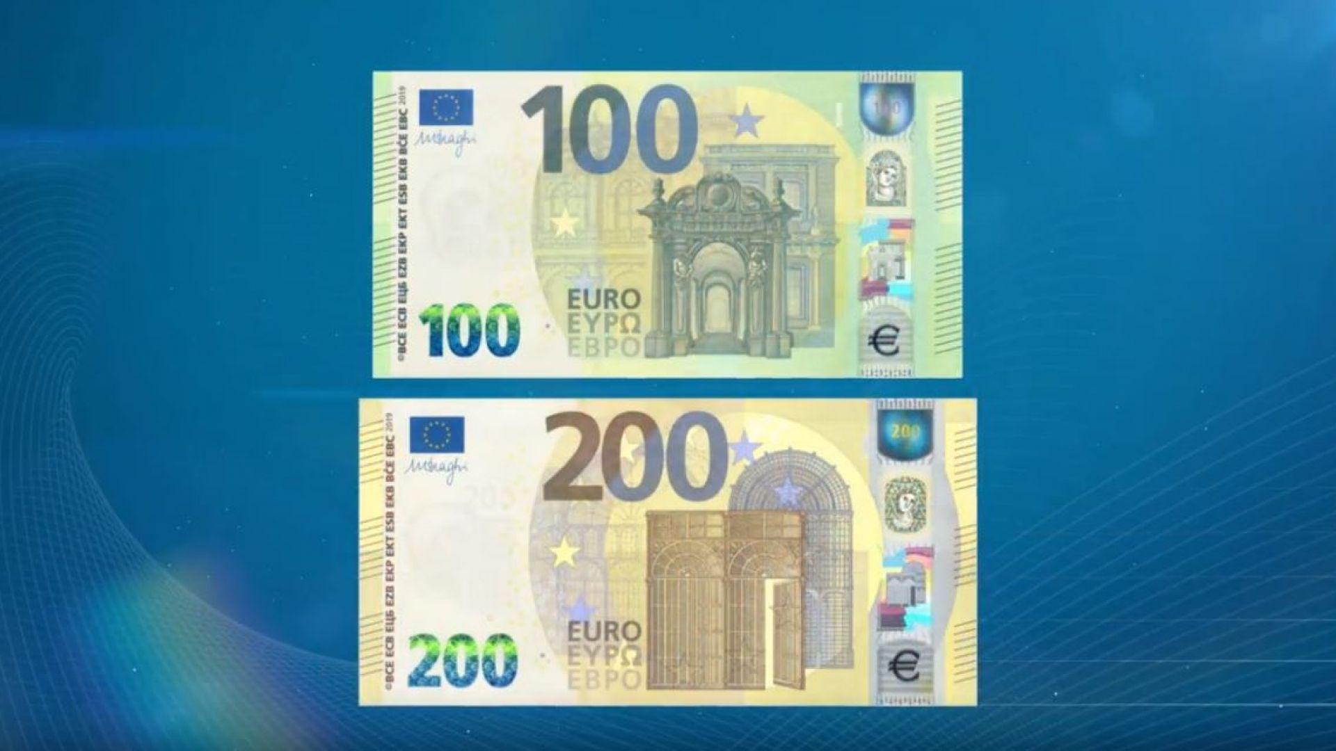 ЕЦБ пуска в обращение новите банкноти от 100 и 200 евро