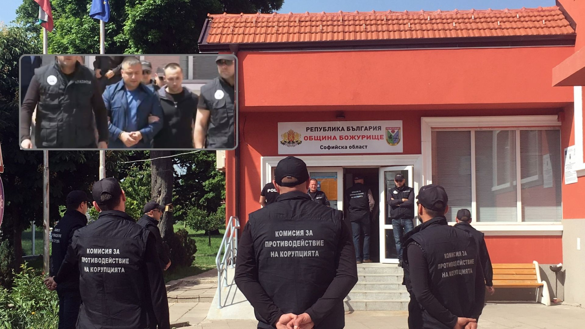 Арестуваха цялото ръководство на община Божурище