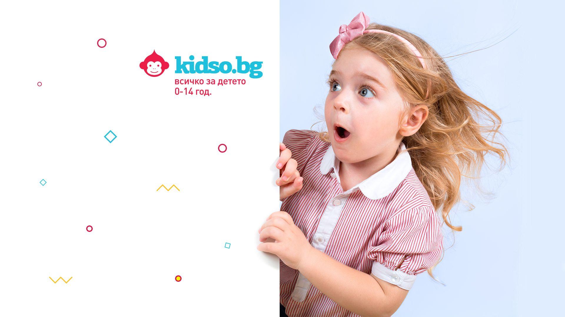 Kidso.bg: Много изкушения за 1 юни в най-новия детски онлайн магазин