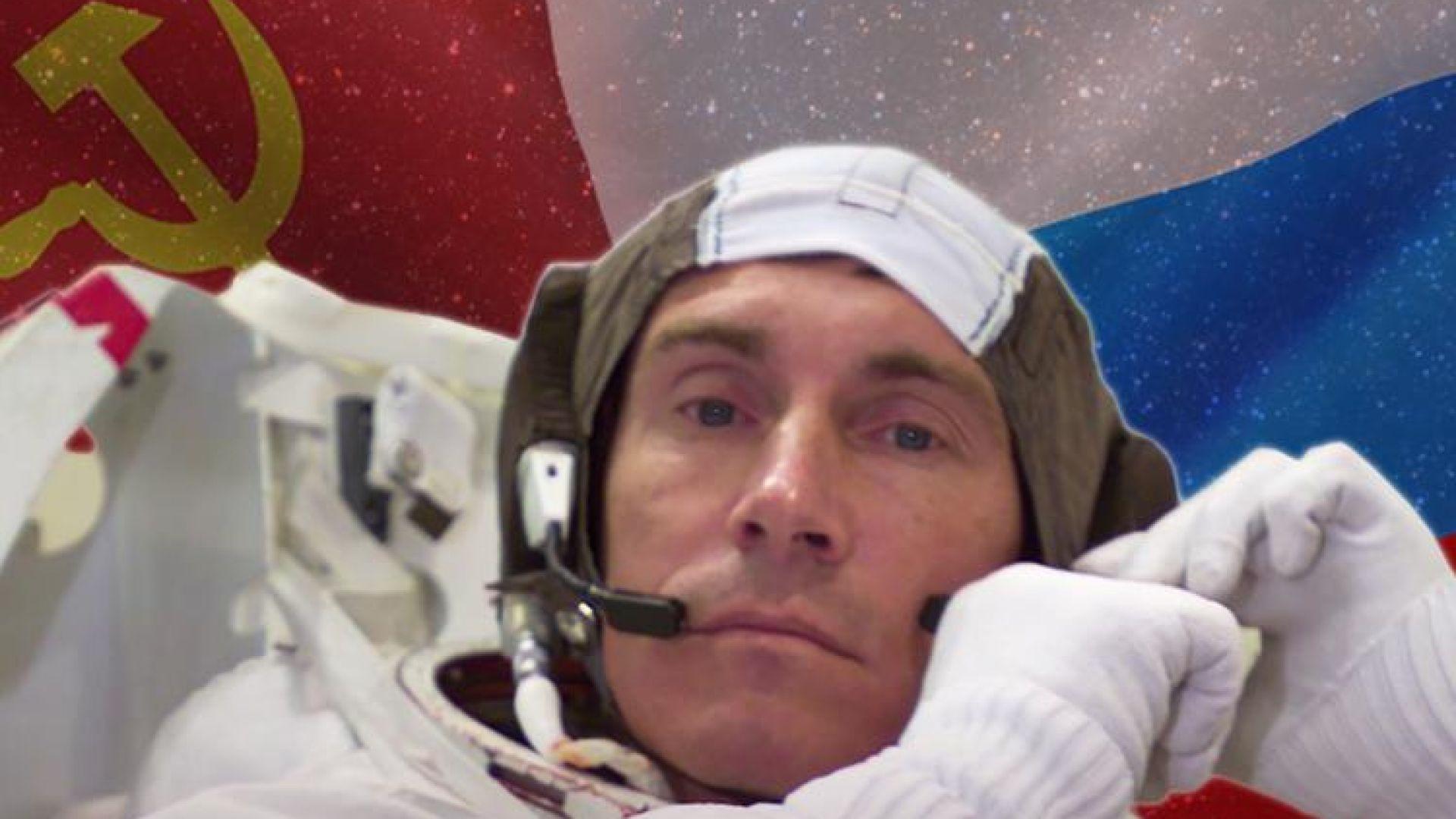 Как в Космоса бе забравен последния съветски космонавт