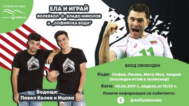 Владо Николов, Павел Колев и Ицака ще играят волейбол на покрива