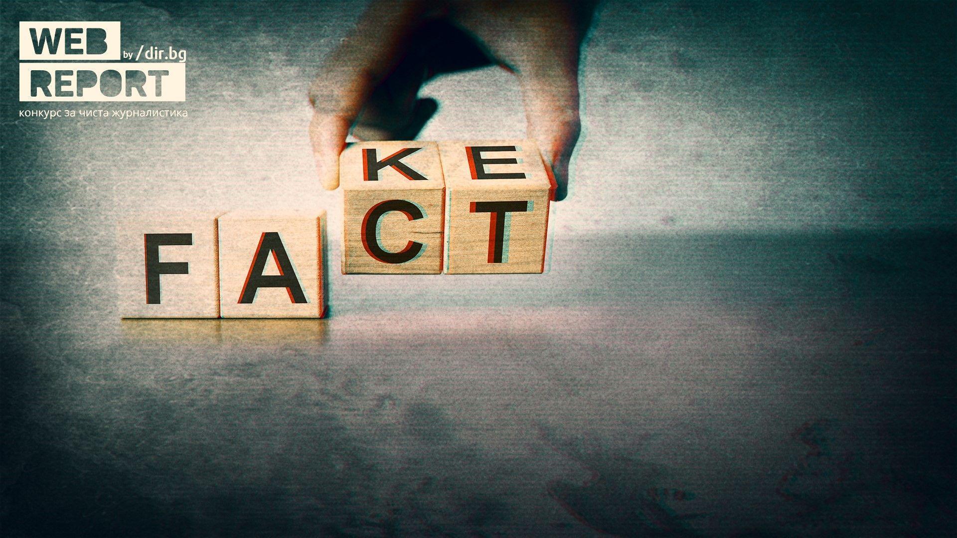 Иван Брайков: Истинските новини понякога са трудни за преглъщане, а фалшивите ни водят към грешни решения