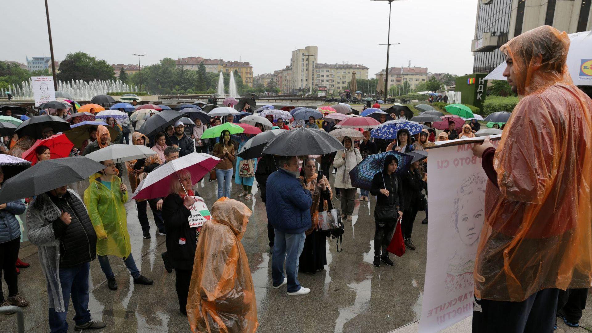 Граждани протестират в защита на семейството и традиционните ценности
