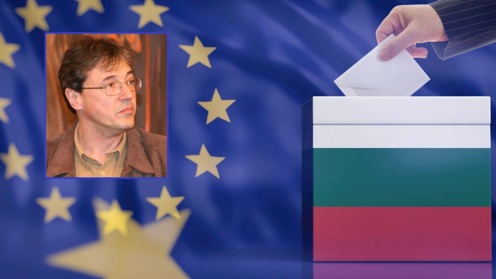 Европейските избори не успяха да променят политическата конфигурация у нас.