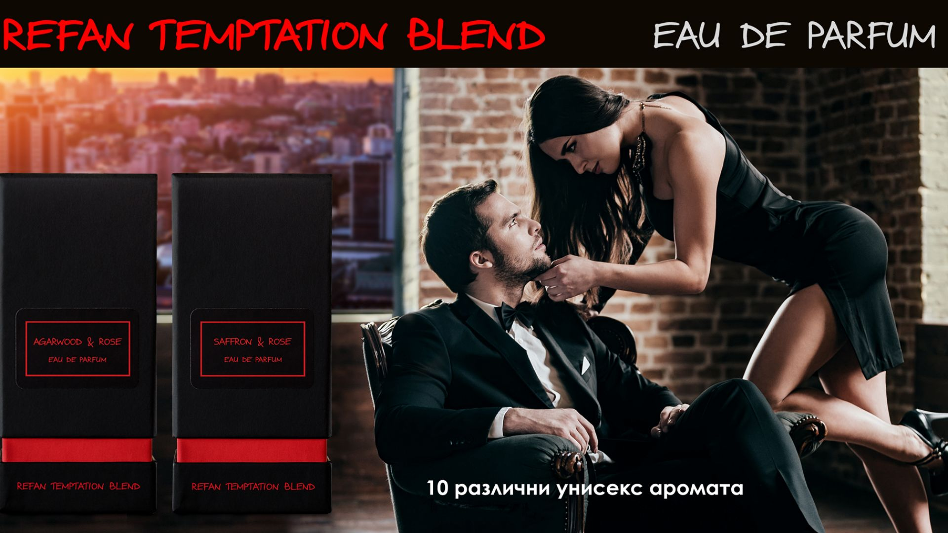 Унисекс ароматите - модерна тенденция в света на парфюмите