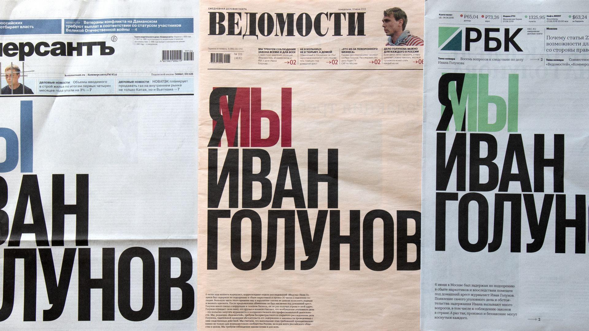 Водещи руски вестници защитиха задържания разследващ журналист: Ние сме Иван Голунов!