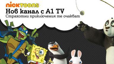 Новият детски канал Nicktoons вече се предлага за ТВ клиентите на А1