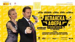 """""""Испанска афера"""" - комедия за едни и трилър за други"""