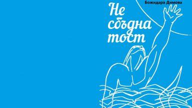 Божидара Димова представя новата си стихосбирка
