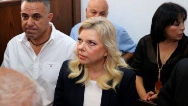 Съпругата на израелския премиер постигна споразумение с прокуратурата по дело за измама