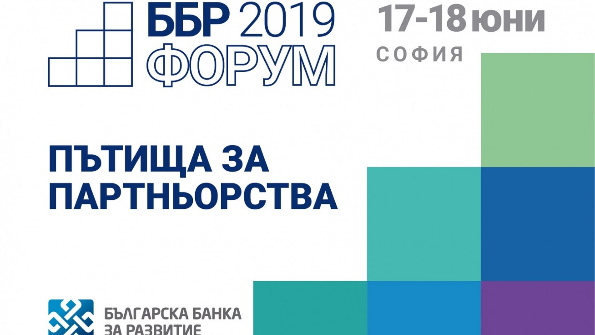 Българската банка за развитие събира за 20-годишния си юбилей представители на европейски и световни финансови институции