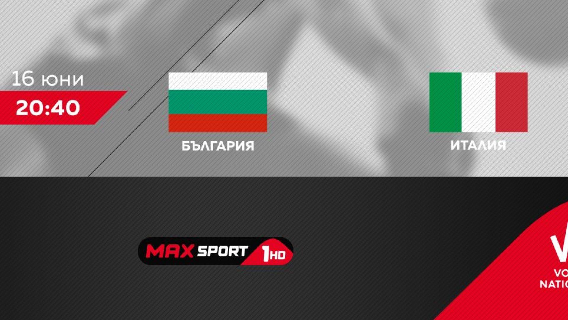 Домакинските мачовете на българските волейболисти от Лигата на нациите пряко по MAX Sport 1