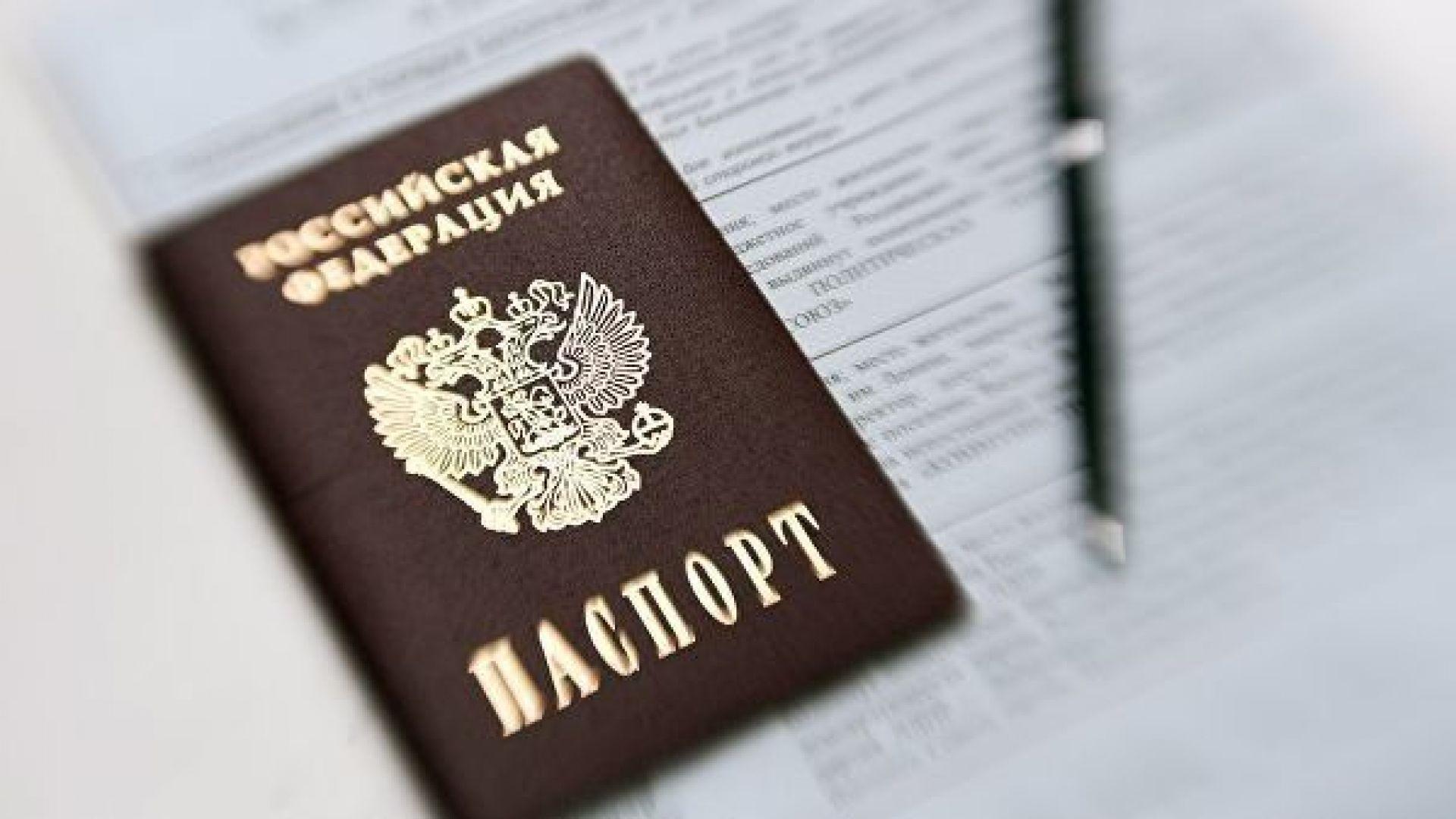 Русия въвежда електронни паспорти
