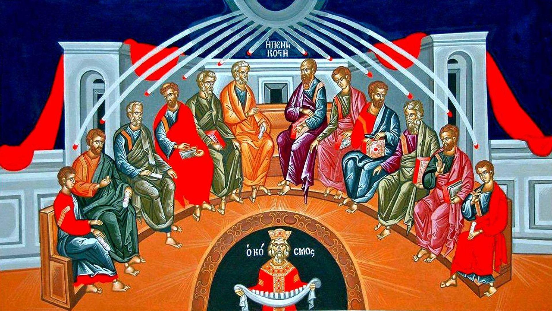 Днес е Петдесетница - един от най-големите православни празници. Той