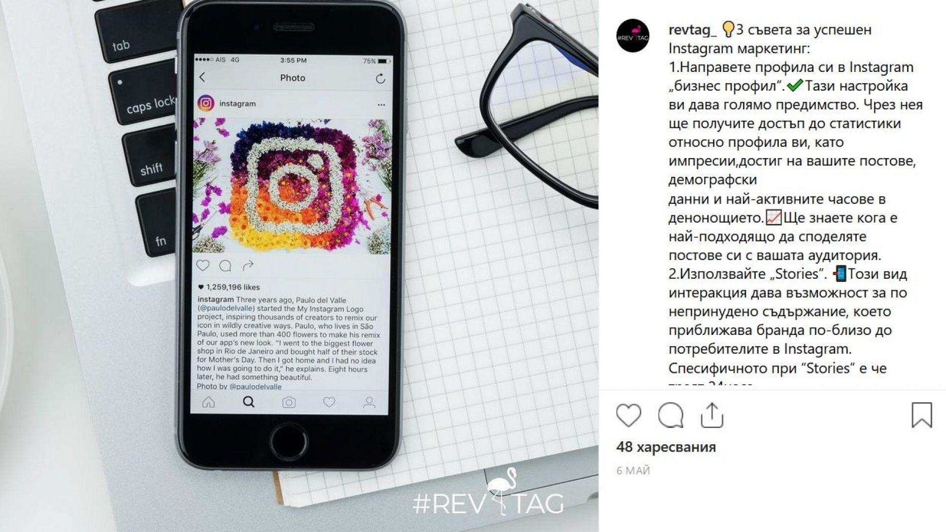 Има много тънкости, които трябва да знаете, за да печелите от Instagram