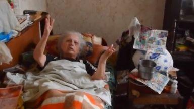 Болна жена живее в мизерия и почти без пари, няма и личен асистент