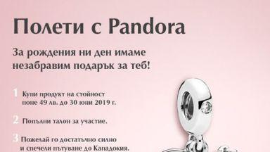 PANDORA подарява незабравимо пътешествие