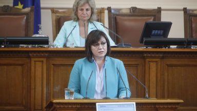БСП обяви, че ПАСЕ обмисля действия заради орязването на партийните субсидии