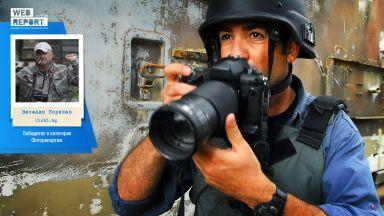 Веселин Боришев - победителят в Web Report, чийто снимки струват повече от думите