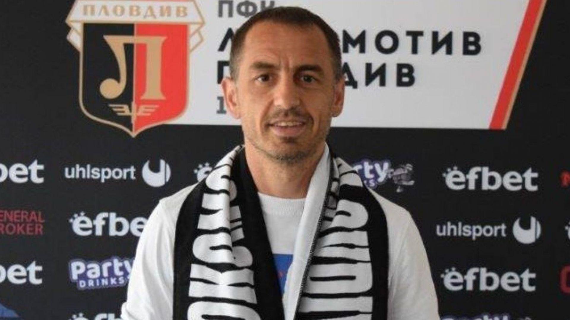 Жоро Илиев се завърна в Локомотив
