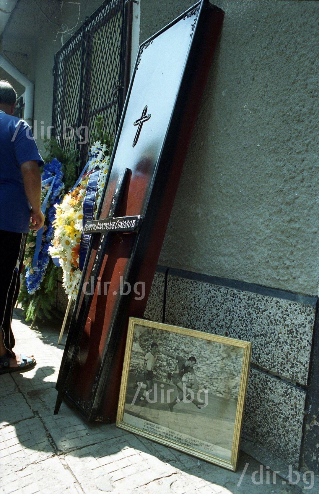 Погребението на Соколов