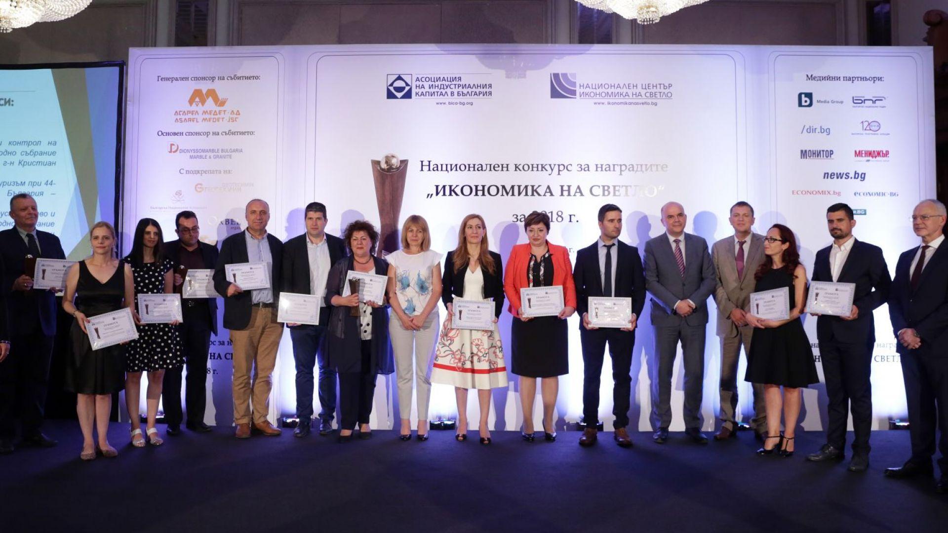 """Асоциацията на индустриалния капитал раздаде наградите  """"Икономика на светло"""""""