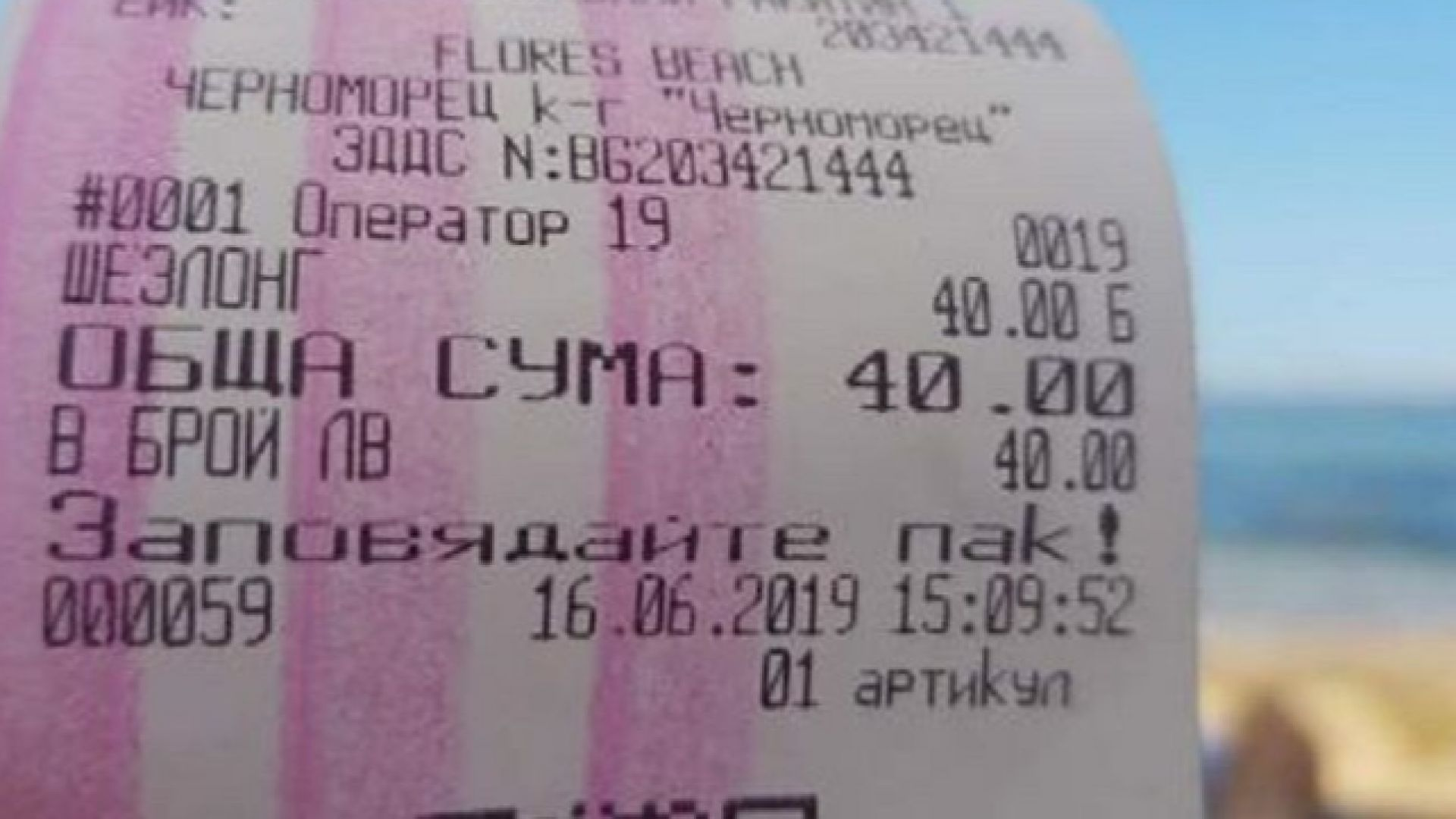 Министерство на туризма: Високите цени за чадър и шезлонг са заради стари договори