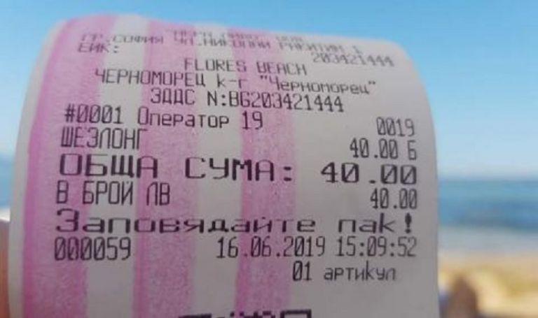 """941a72d2c29 Скандалната цена е за плаж Flores beach, който се намира на къмпинг  """"Черноморец"""""""