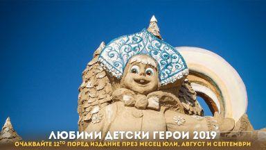 """""""Любими детски герои"""" е мотото на пясъчния фест в Бургас"""