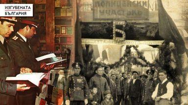 Минало несвършено: 140 години нашата полиция ни пази
