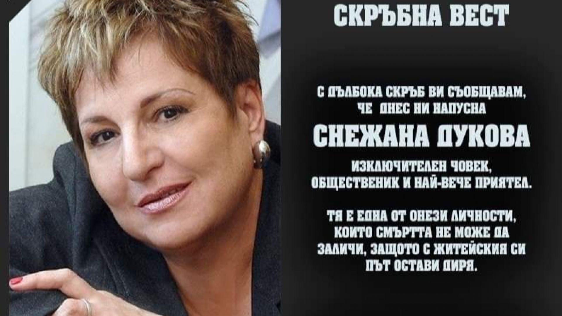 Почина зам.-председателят на ПГ на ГЕРБ Снежана Дукова