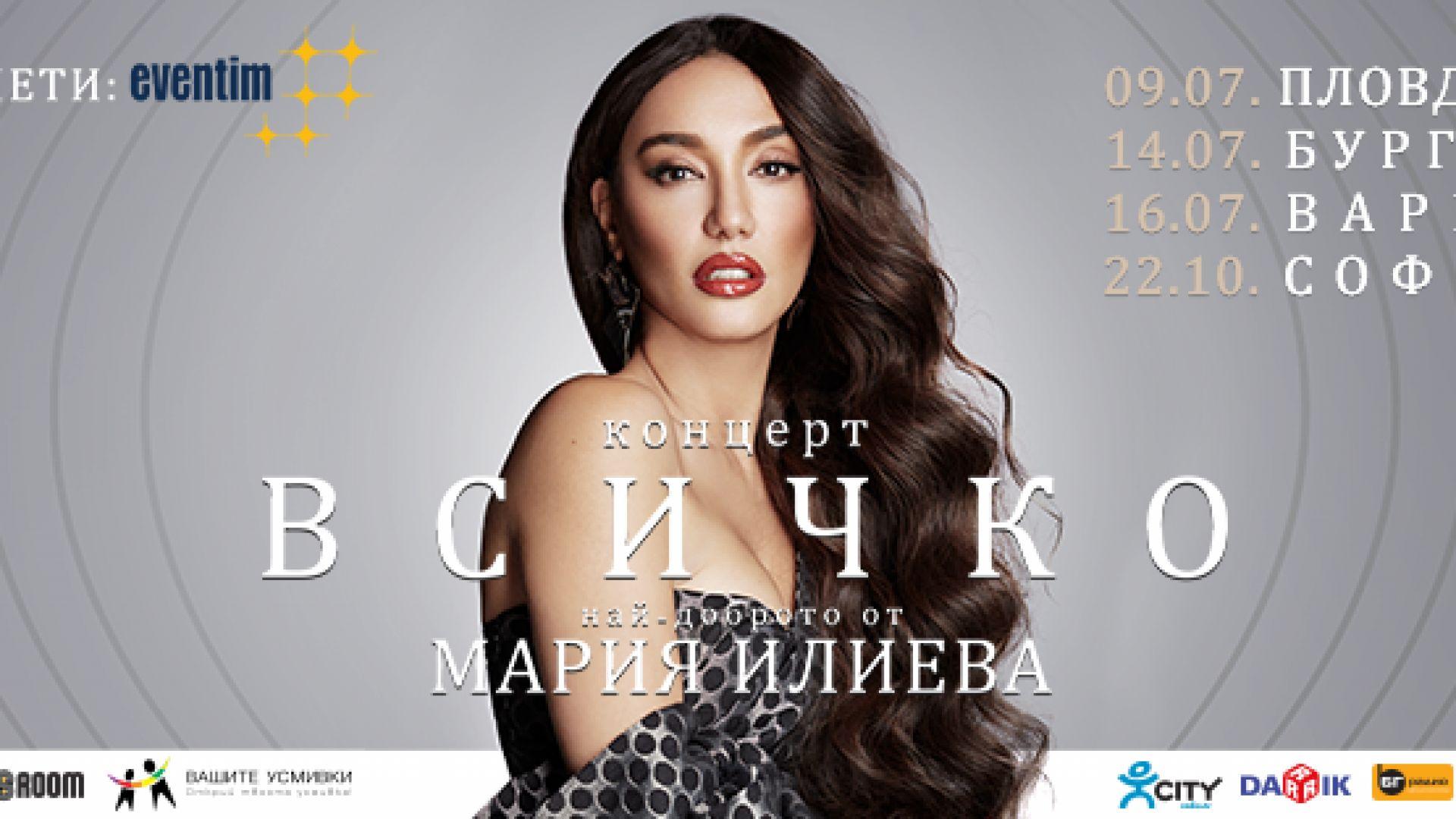 Любо Киров, Графа и Стефан Илчев - специалните гости на турнето на Мария Илиева