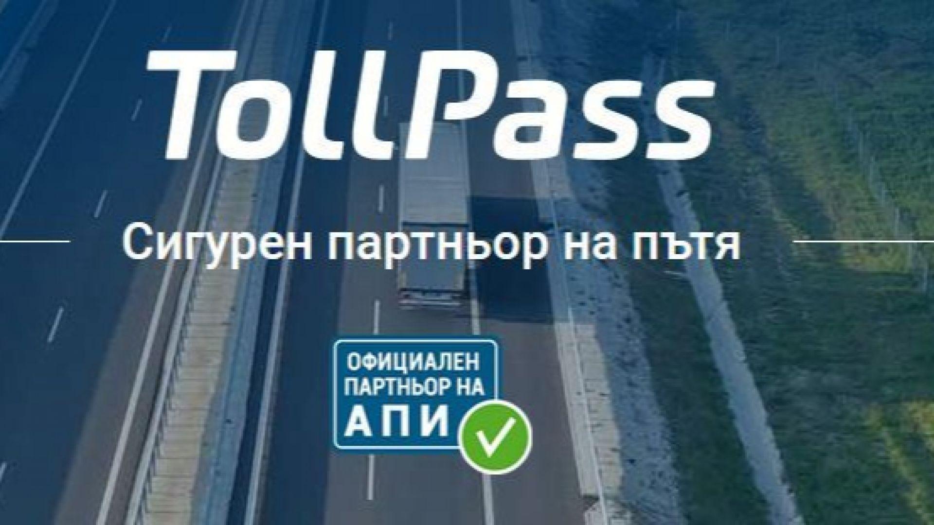 Електронна винетка вече може да се купи онлайн и на www.tollpass.bg
