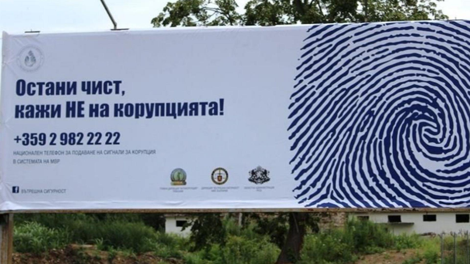 """Кабинетът разписа правила против """"дребната"""" корупция: какво не трябва да прави чиновникът"""