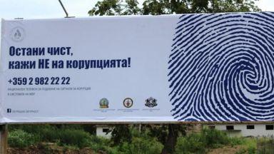 """Билборд в Русе зове: """"Остани чист, кажи НЕ на корупцията!"""""""
