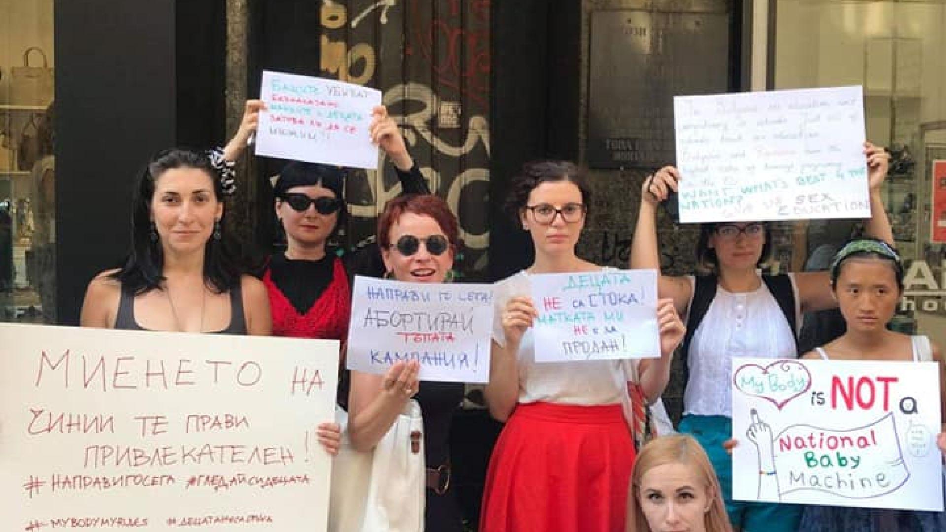 Протест пред офиса на ДНК. Искат преработване на кампанията