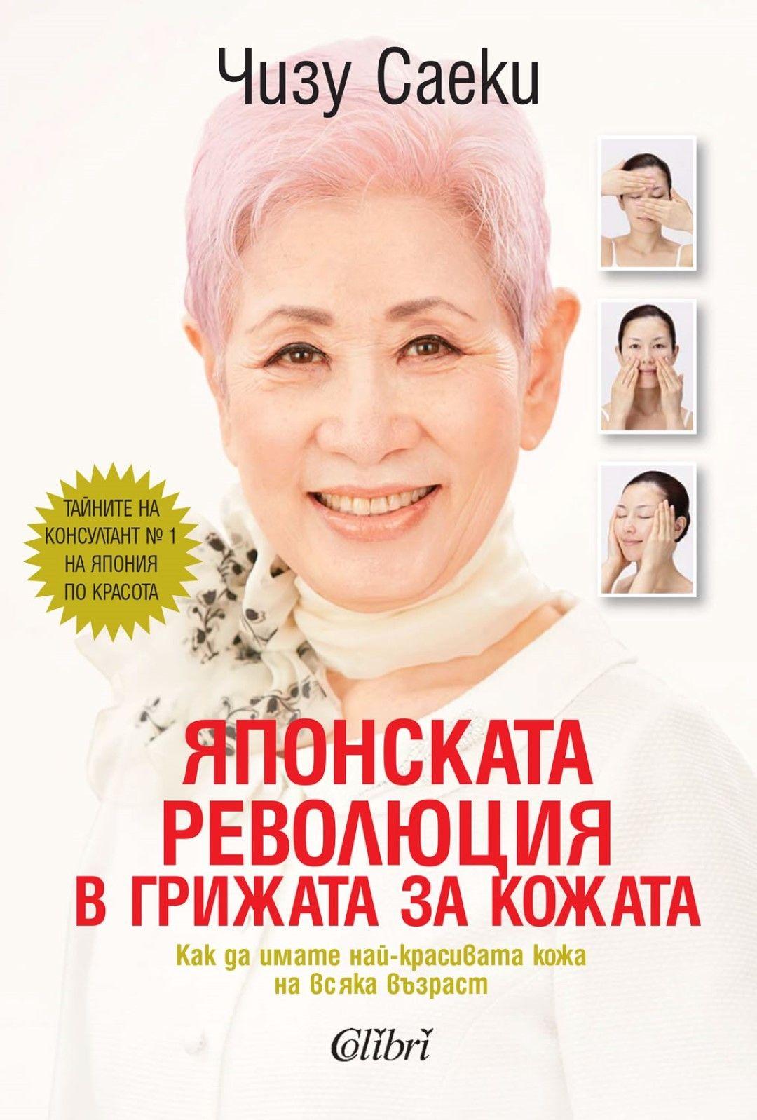 """""""Японската революция в грижата за кожата"""", превод: Надя Баева, 128 стр., цена: 16 лв."""