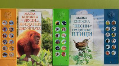"""Чуй гласа на природата в """"Малки музикални книжки"""""""