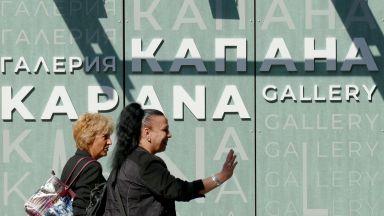 """Галерия """"Капана"""" е най-новото арт пространство в Пловдив"""